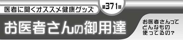688-お医者_1_タイトル_600