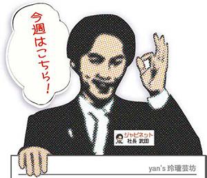 アラ100_3_社長_300
