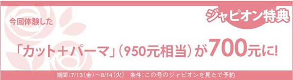 読者モデル_キャペーン_600