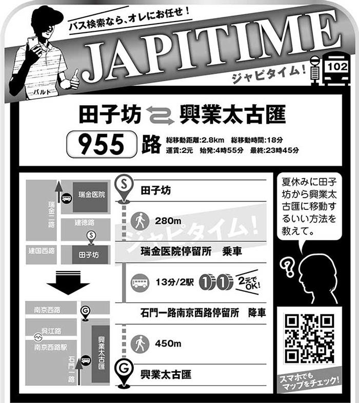 688-JAPITIME_1_700