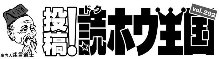 読ホウ王国_タイトル_700