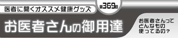 お医者_01