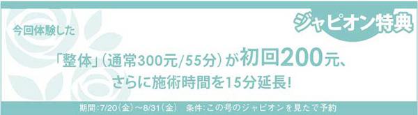 688-読者モデル_3_キャペーン_600