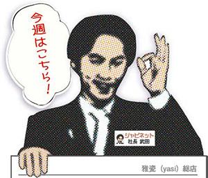 688-アラ100_3_社長_300