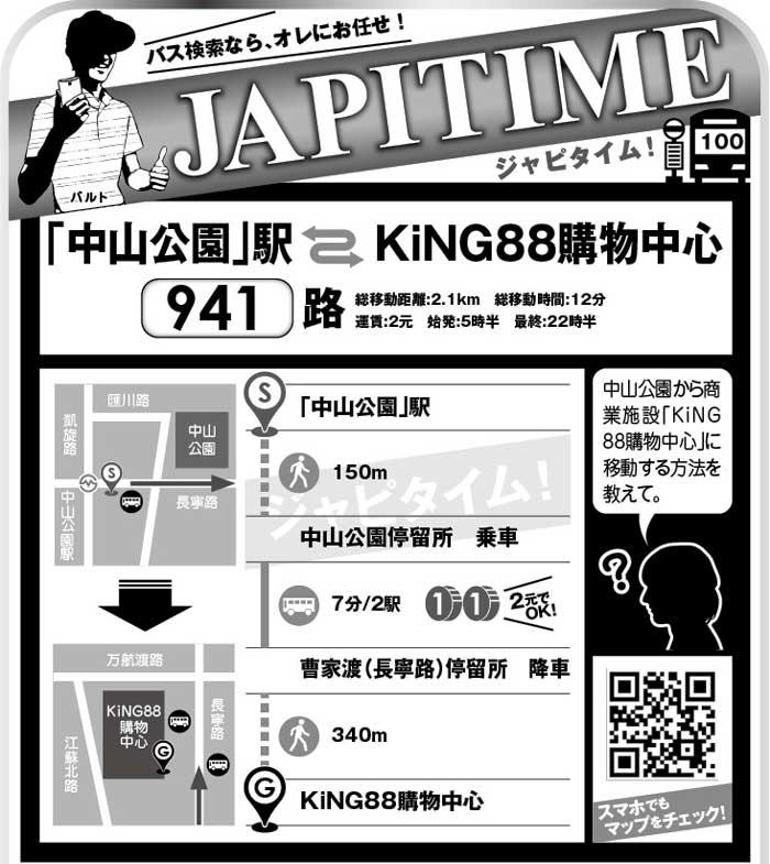 JAPITIME_01