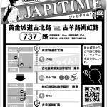JAPITIME_700