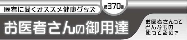 687お医者_タイトル_600