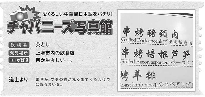 688-読ホウ王国_2_チャパ_700