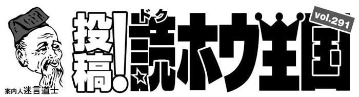 スライス読ホウ王国_1