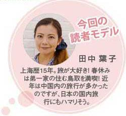 読者モデル_02