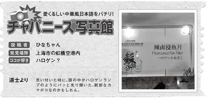 691-読ホウ王国_2_チャパ_700
