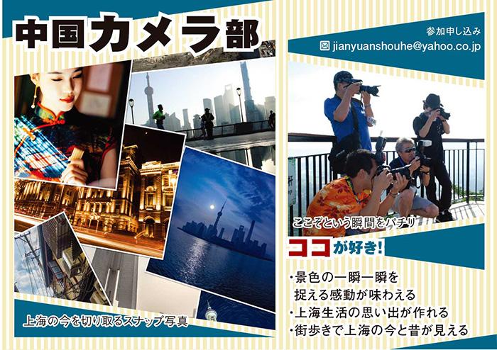 中国カメラ部