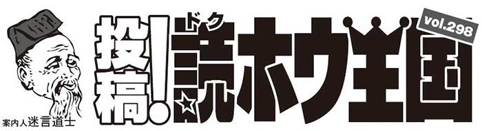 読ホウ王国_1_タイトル_700