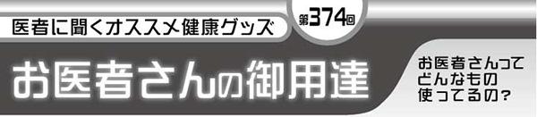 691-お医者_1_タイトル_600