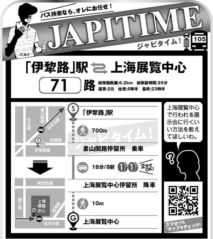 691-JAPITIME_1_700