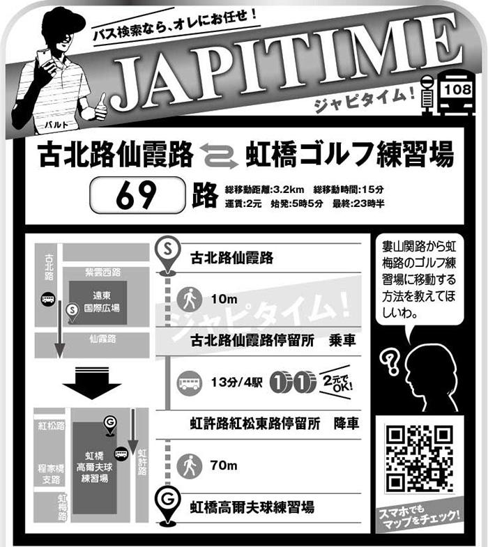 JAPITIME_1_700