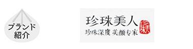 691-中国コスメトーーク_04_ブランド_380