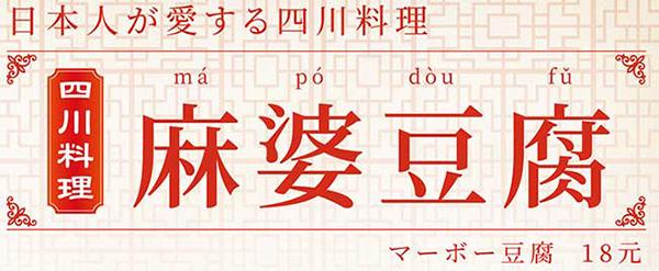 中華接待の備忘録-02-料理名-600