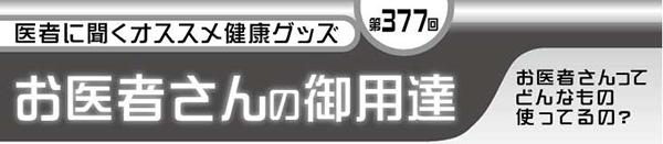 お医者_1_タイトル_600