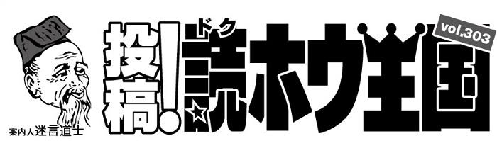 698投稿!読ホウ王国-1