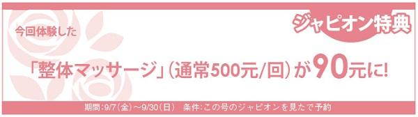 695読者モデル(女)-4