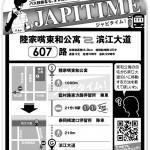 697JAPITIME-1