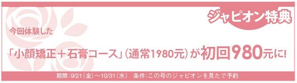 697読者モデル(女)-4