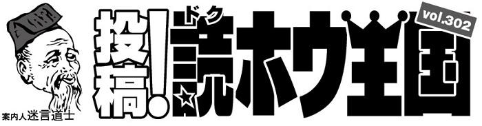 697投稿!読ホウ王国フォーマット-1