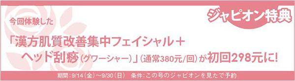 読者モデル_4_キャペーン_600