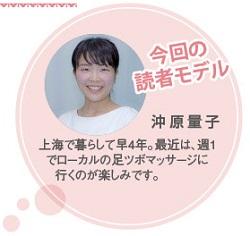 695読者モデル(女)-3