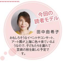 697読者モデル(女)-3