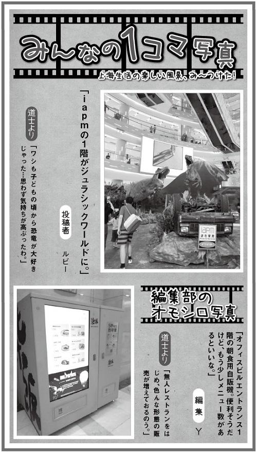 695投稿!読ホウ王国-3