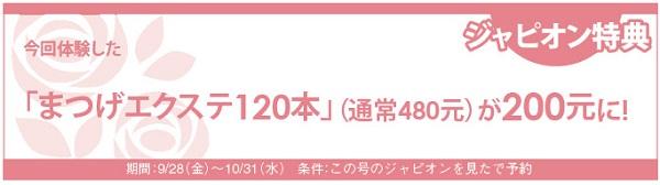 698読者モデル(女)-4