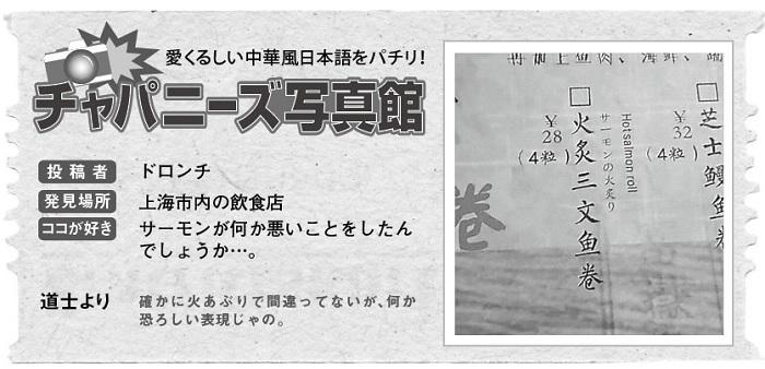 701-投稿!読ホウ王国-2