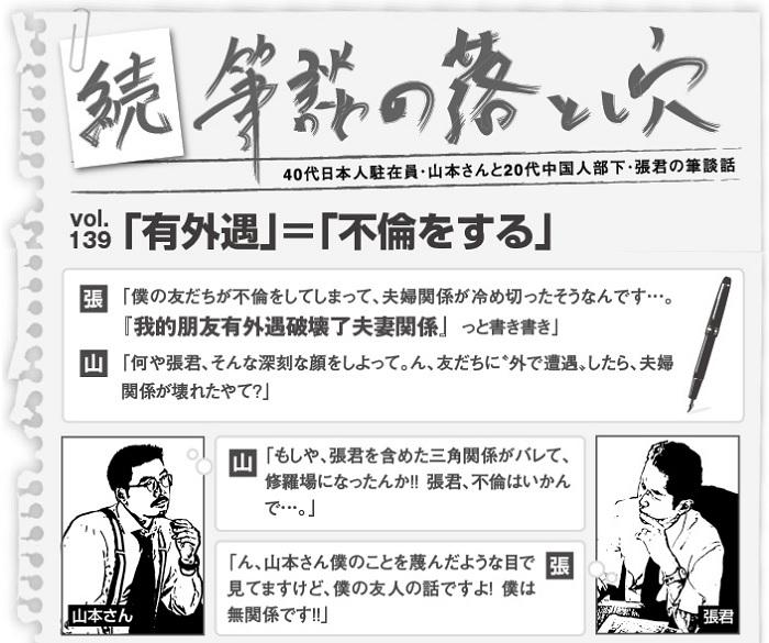 701続・筆談の落とし穴-1