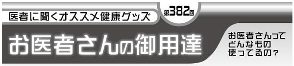 699お医者さん-1