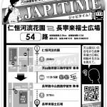 699JAPITIME-1
