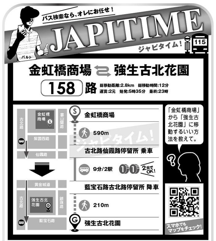 701JAPITIME-1