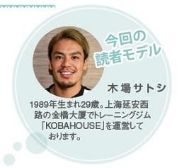 701読者モデル(男)-3