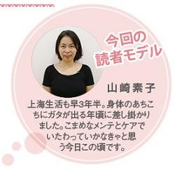 700読者モデル(女)-3
