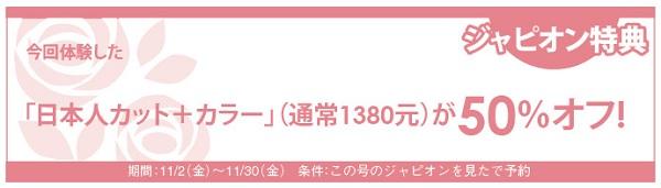 702読者モデル(女)-4