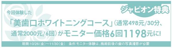 701読者モデル(男)-4