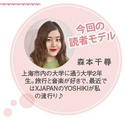699読者モデル(女)-3