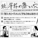 699続・筆談の落とし穴-1