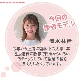702読者モデル(女)-3