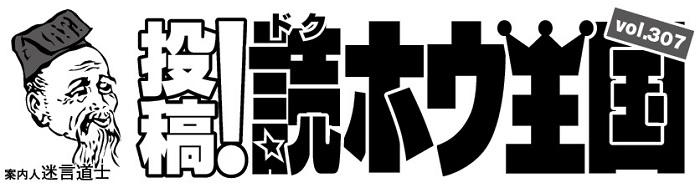 702投稿!読ホウ王国-1