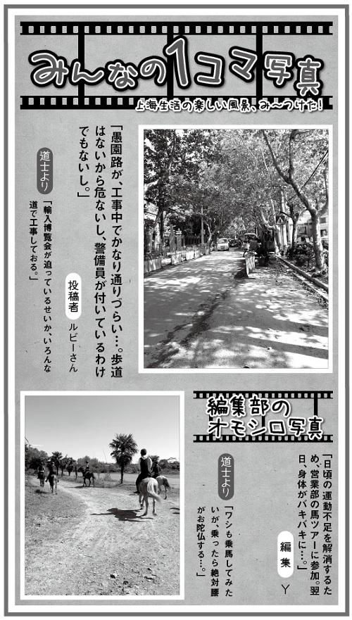 701-投稿!読ホウ王国-3