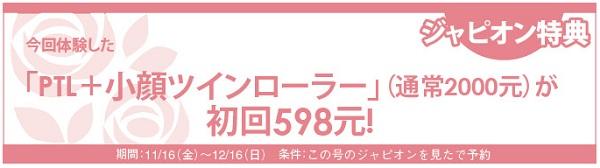 704読者モデル(女)-4