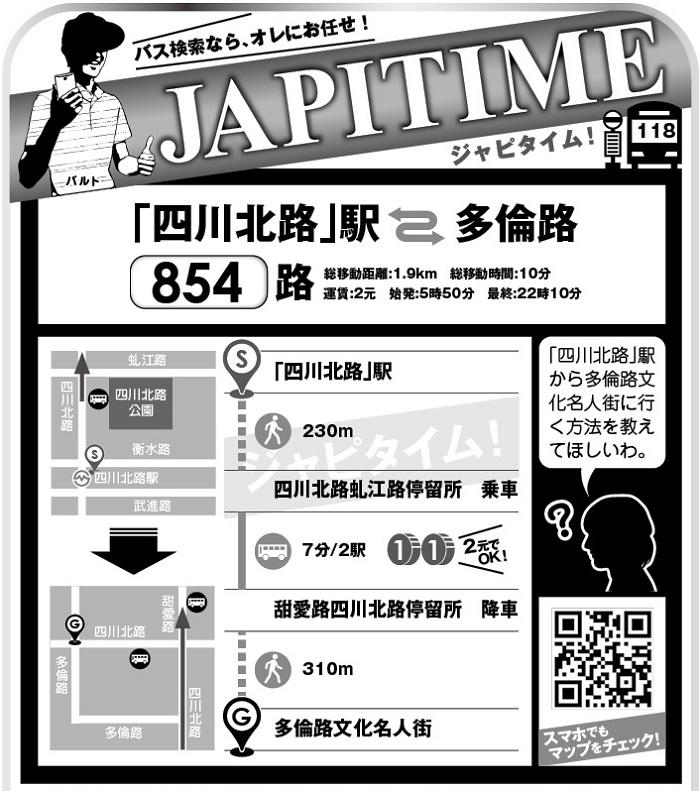704JAPITIME-1