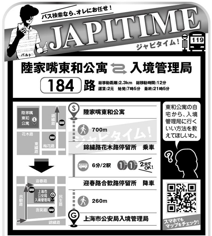 705JAPITIME-1
